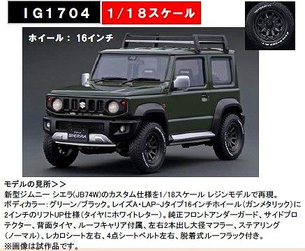 <予約> [Ignition model] 1/18 SUZUKI Jimny SIERRA JC (JB74W) Jungle Green Lift Up