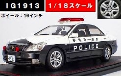 Ignition 1/18 Toyota Crown (GRS180) 静岡県警 交通機動隊55号