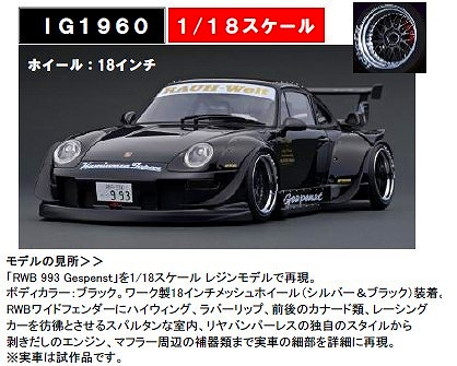 <予約> [Ignition model] 1/18 RWB 993 Black