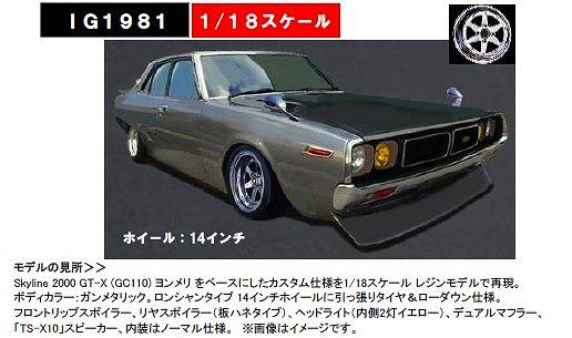 <予約> [Ignition model] 1/18 Nissan Skyline 2000 GT-X (GC110) Gun Metallic
