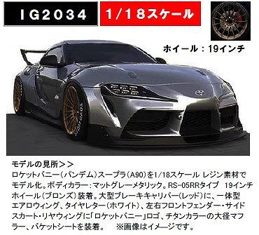 <予約> Ignition model 1/18 PANDEM Supra (A90) Matte Gray Metallic