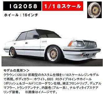 <予約> Ignition model 1/18 Toyota Crown (120) 3.0 Royal Saloon G White