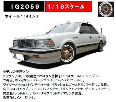 <予約> Ignition model 1/18 Toyota Crown (120) 3.0 Royal Saloon G Pearl White / Gold