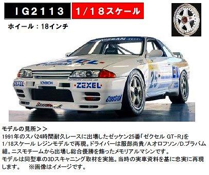 <予約> [Ignition model] 1/18 ZEXEL SKYLINE (#25) 1991 SPA 24 hours