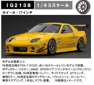 <予約> Ignition model 1/43 Mazda RX-7 (FC3S) RE Amemiya Yellow