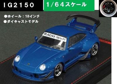 Ignition model 1/64 RWB 993 Matte Blue Metallic