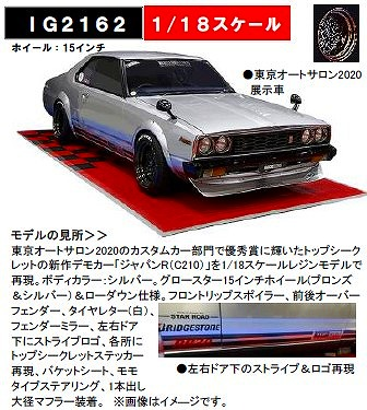 <予約> [Ignition model] 1/18 TOPSECRET SKYLINE JAPAN R (C210) Silver