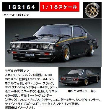 <予約> [Ignition model] 1/18 Nissan Skyline 2000 GT-ES (C210) Black