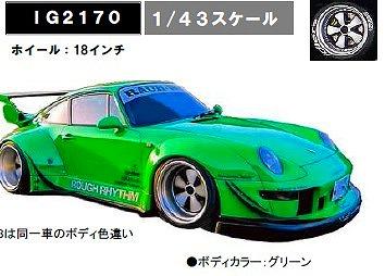 <予約> [Ignition model] 1/43 RWB 993 Green