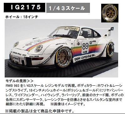 <予約> Ignition model 1/43 RWB 993 White