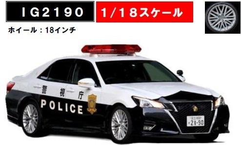 Ignition model 1/18 トヨタ クラウン (GRS214) 警視庁高速道路交通警察隊車両 17号