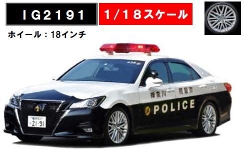 Ignition model 1/18 トヨタ クラウン (GRS214) 神奈川県警察交通機動隊車両 438号