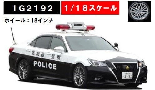 Ignition model 1/18 トヨタ クラウン (GRS214) 北海道警察交通部交通機動隊車両