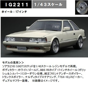 <予約> Ignition model 1/43 Toyota Soarer 3.0 GT Limited (Z10) White/Gold