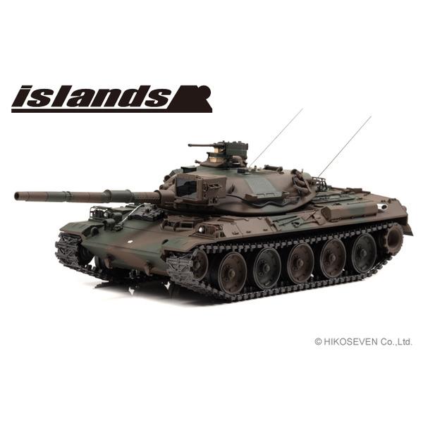 【islands】 1/43 陸上自衛隊 74式戦車