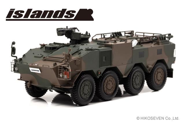 <予約> islands 1/43 陸上自衛隊 96式装輪装甲車