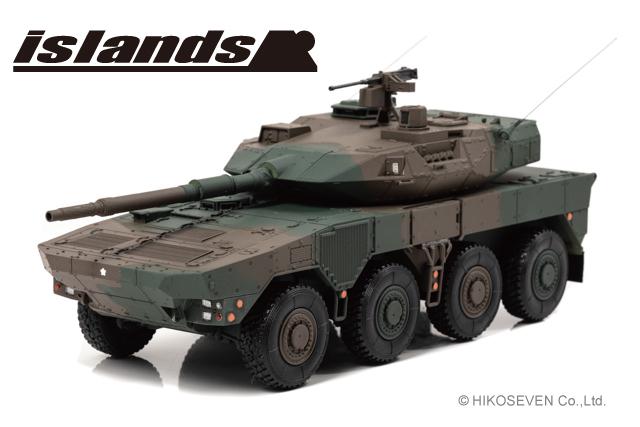 islands 1/43 陸上自衛隊 16式機動戦闘車