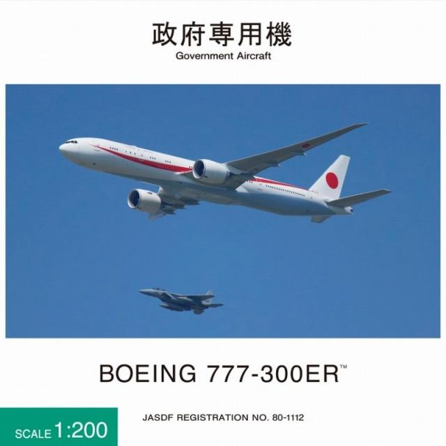 全日空商事 1/200 BOEING 777-300ER 80-1112 政府専用機 完成品(WiFiレドーム・ギアつき)