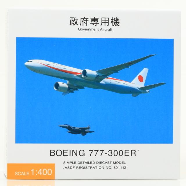 全日空商事 1/400 BOEING 777-300ER 80-1112 政府専用機 ダイキャストモデル (WiFiレドーム・ギアつき)