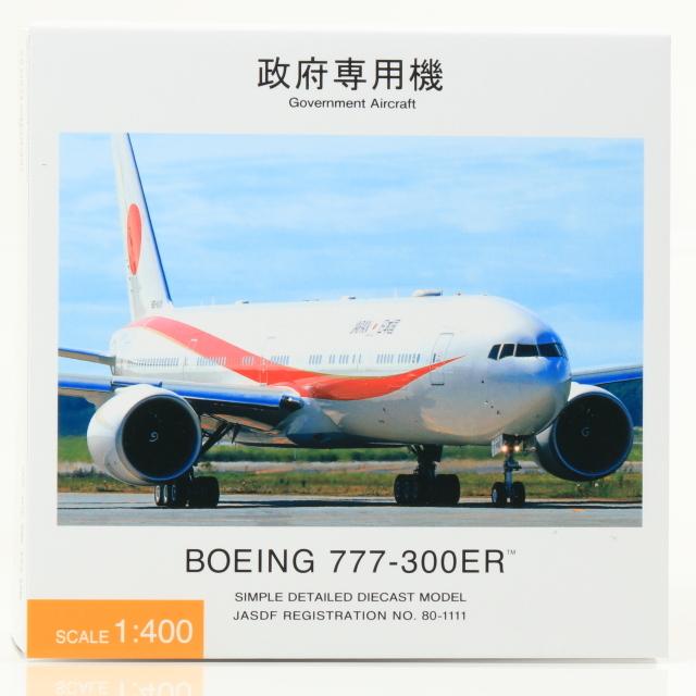 全日空商事 1/400 BOEING 777-300ER 80-1111 政府専用機 ダイキャストモデル (WiFiレドーム・ギアつき)