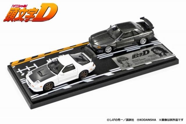 MODELERS 1/64 頭文字D セットVol.2 高橋涼介RX-7(FC3S) & 北条凛スカイラインGT-R(BNR32)