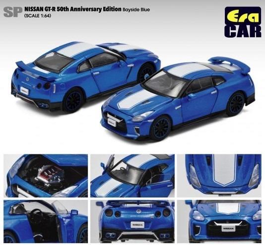 Era 1/64 Nissan GT-R 50th Anniversary Edition ベイサイドブルー(ボンネット・ドア開閉)