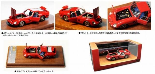 PGM 1/64 フェラーリ 250 GTO レッド