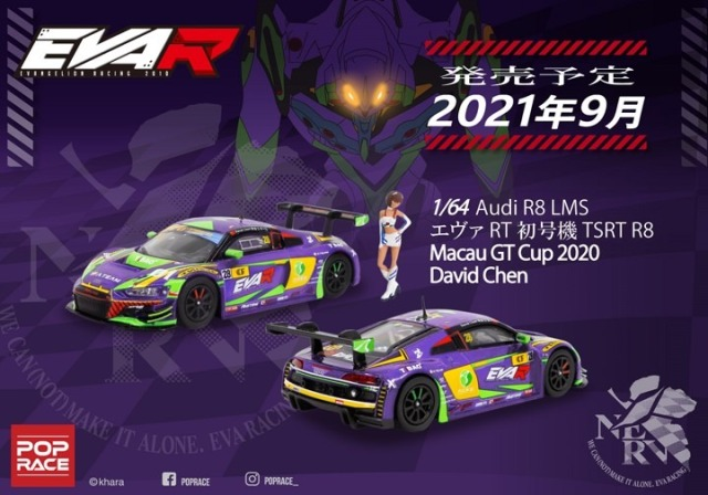 POP RACE 1/64 Audi R8 LMS エヴァ RT 初号機 TSRT R8 Macau GT Cup 2020 D.Chen 綾波レイ RQ フィギュアセット
