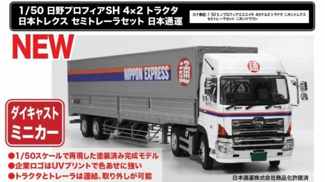 PLATZ 1/50 日野 プロフィア SH 4x2 トラクタ 日本トレクス セミトレーラセット 日本通運