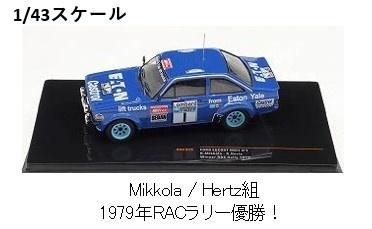 <予約 2021/8月発売予定> ixo 1/43 フォード エスコート MKII 1979年RACラリー 優勝 #1 Mikkola / Hertz
