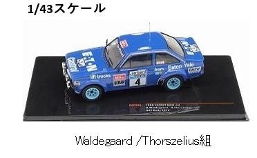 <予約 2021/8月発売予定> ixo 1/43 フォード エスコート MKII 1979年RACラリー #4 Waldegaard /Thorszelius