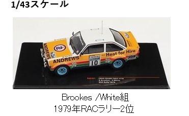 <予約 2021/8月発売予定> ixo 1/43 フォード エスコート MKII 1979年RACラリー 2位 #10 Brookes /White
