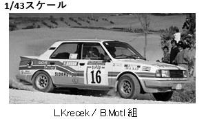 <予約 2021/8月発売予定> ixo 1/43 シュコダ 130LR 1986年ラリー・サンレモ #16 L.Krecek / B.Motl?