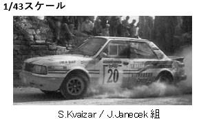 <予約 2021/8月発売予定> ixo 1/43 シュコダ 130LR 1986年ラリー・サンレモ #20 S.Kvaizar / J.Janecek