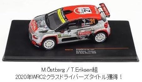 <予約 2021/8月発売予定> ixo 1/43 シトロエン C3 R5 2020年ACIラリー・モンツァ  #21 M.Ostberg / T.Eriksen