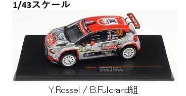 <予約 2021/8月発売予定> ixo 1/43 シトロエン C3 R5 2020年ACIラリー・モンツァ #30 Y.Rossel / B.Fulcrand