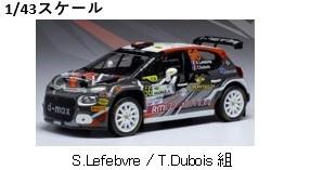 <予約 2021/8月発売予定> ixo 1/43 シトロエン C3 R5 2020年ACIラリー・モンツァ #56 S.Lefebvre / T.Dubois