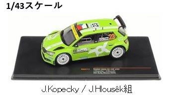 <予約 2021/8月発売予定> ixo 1/43 シュコダ ファビア R5 EVO 2020年ACIラリー・モンツァ #23 J.Kopecky / J.Hlous?k?