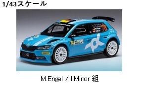 <予約 2021/8月発売予定> ixo 1/43 シュコダ ファビア R5 EVO 2020年ACIラリー・モンツァ #78 M.Engel / I.Minor