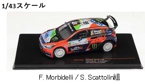 <予約 2021/8月発売予定> ixo 1/43 ヒュンダイ i20 R5 2020年ACIラリー・モンツァ #66 F. Morbidelli / S. Scattolin