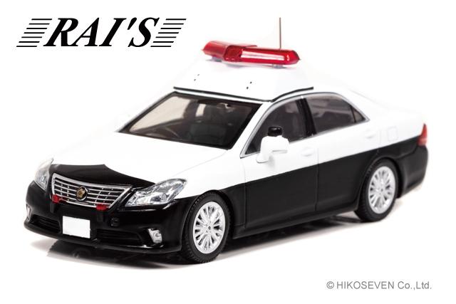 【RAI'S】 1/43 トヨタ クラウン (GRS200) 警察パトロール車両 ※オフィシャルショップ限定モデル