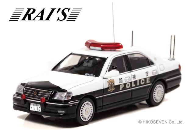 RAI'S 1/43 トヨタ クラウン (JZS175) 2010 警視庁所轄署警戒警備車両(麹町30) オフィシャルショップ限定