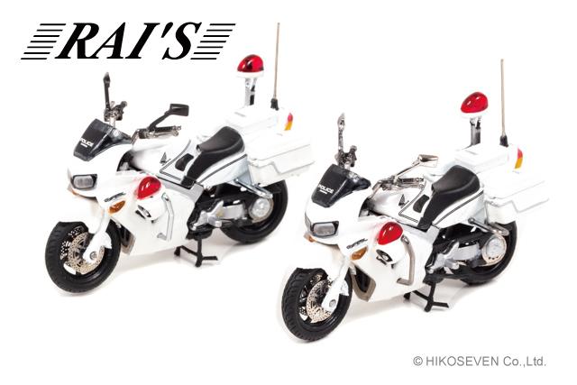 【RAI'S】 1/43 ホンダ VFR800P 2002-2007 警察仕様交通取締用自動二輪車 2台セット ※オフィシャルショップ限定