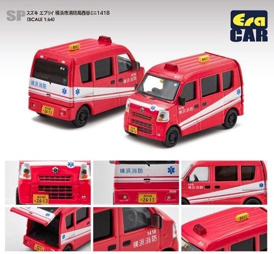 EraCAR 1/64 横浜市消防局 1418 スズキ エブリイ 西谷