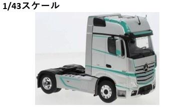 <予約 2021/8月発売予定> ixo 1/43 メルセデス・ベンツ アクトロス MP4?シルバー