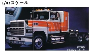 <予約 2021/8月発売予定> ixo 1/43 フォード LTL-9000 1978 ホワイト/オレンジ