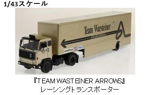 <予約 2021/8月発売予定> ixo 1/43 ボルボ F89  1981 TEAM WASTEINER ARROWS