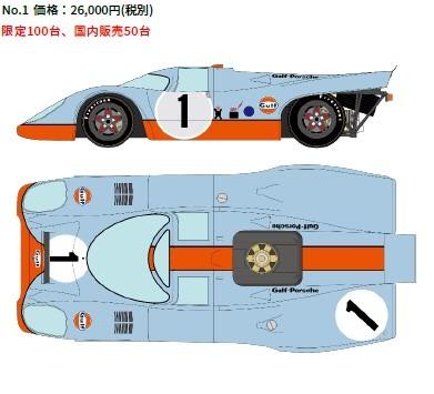 """<予約 2021/4月発売予定> VISION 1/43 ポルシェ917K """"ガルフレーシング・ジョンワイヤオートモーティブ""""デイトナ24h 1971 No.1"""