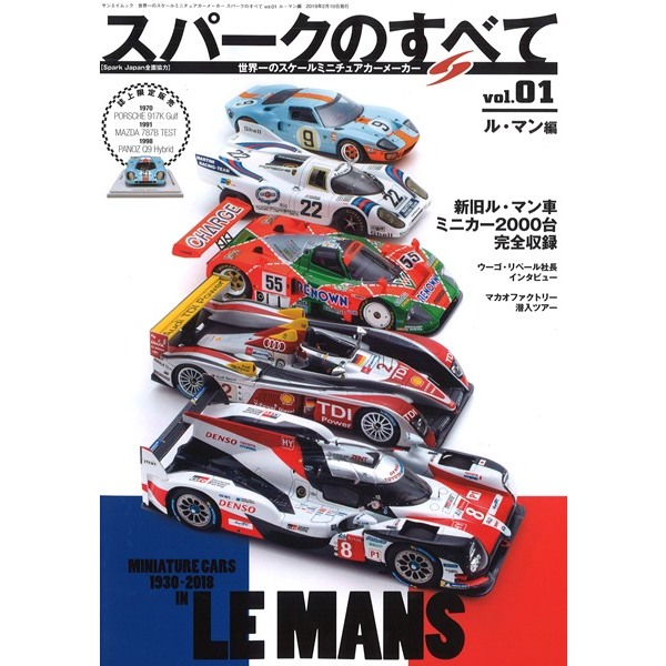 【三栄書房】 スパークモデルのすべて Vol.1 ルマン編 [書籍]