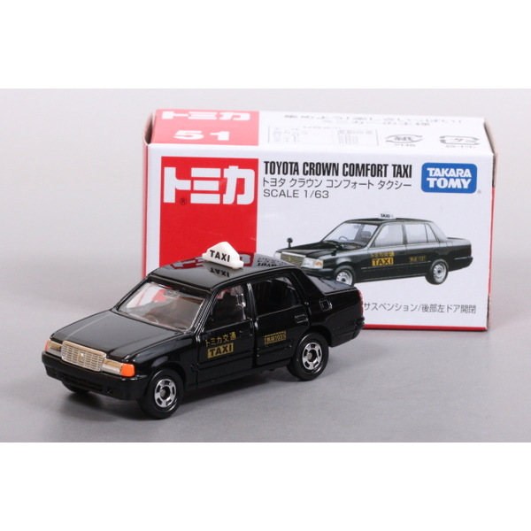 【トミカ】 No.51 トヨタ クラウン コンフォート タクシー